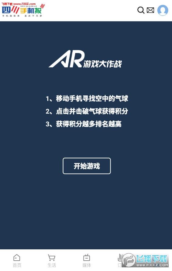 四川手机报app官方版v1.0.1截图2