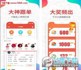 009彩票网appv1.0截图1