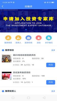 药融圈app官方版v1.0.6截图1