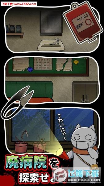 逃脱游戏白猫与废弃医院安卓版v1.01截图1