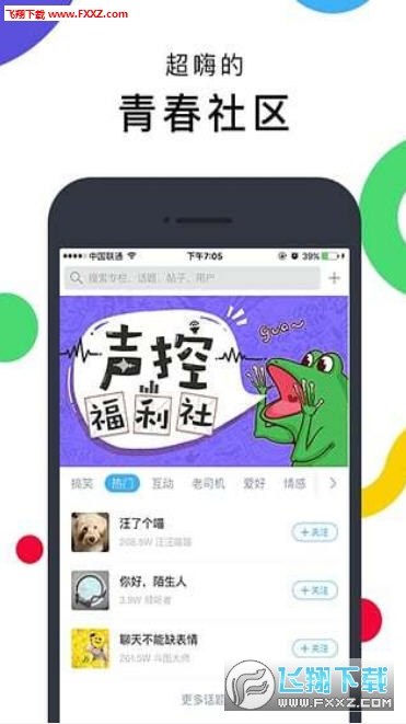 最右app4.9.9截图2