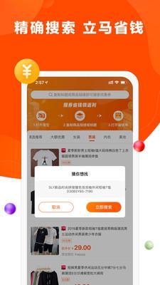 省钱帝app官方版1.0.0截图0