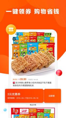 省钱帝app官方版1.0.0截图1