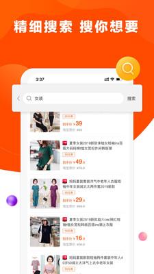 省钱帝app官方版1.0.0截图3