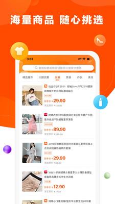 省钱帝app官方版1.0.0截图2