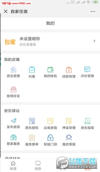 自家住宿app1.6截图1
