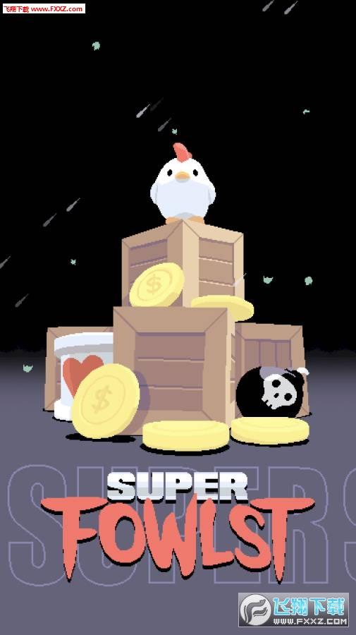 超鸡安卓版v1.31.0截图0