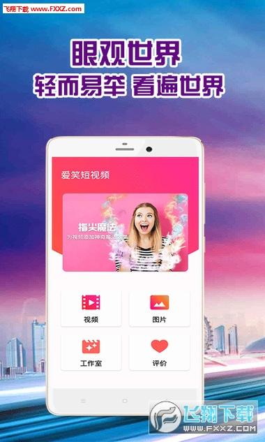 爱笑短视频app手机版1.00截图0