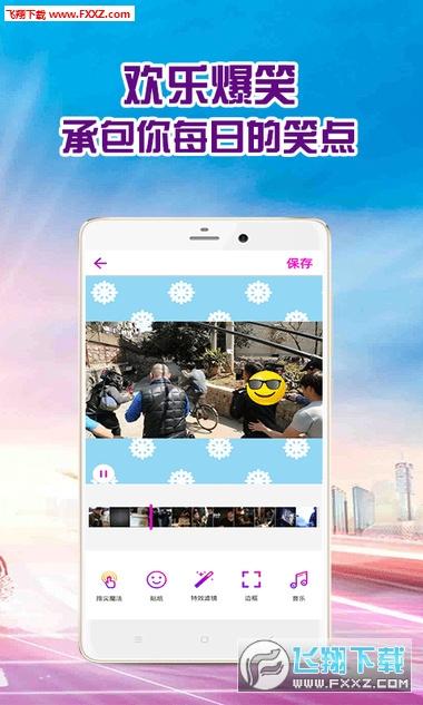 爱笑短视频app手机版1.00截图1