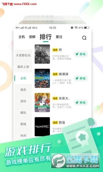 咪咕快游app官方版v1.0.0.5截图0