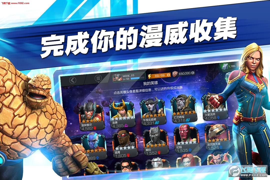 漫威超级争霸战官方版24.1.0截图1