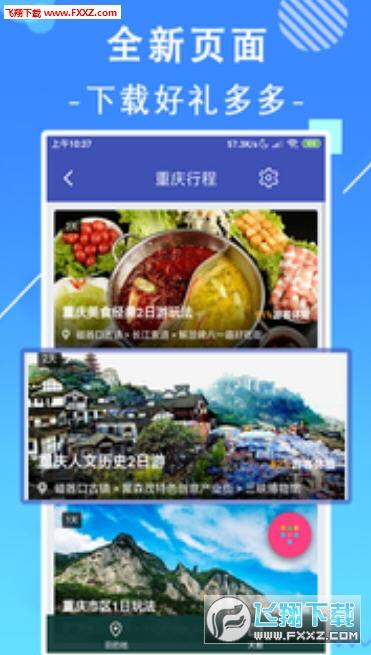 掌上重庆app5.5截图1