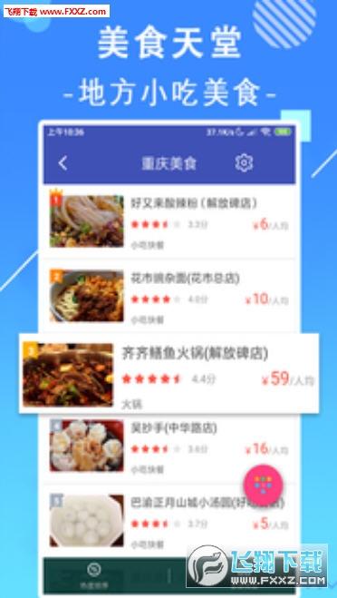 掌上重庆app5.5截图3