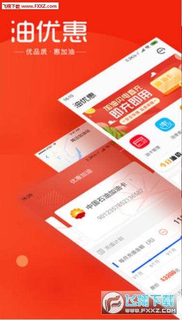油优惠app1.0.2截图0