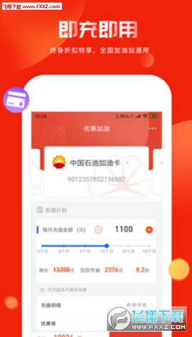 油优惠app1.0.2截图2