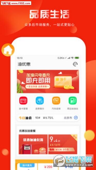 油优惠app1.0.2截图3