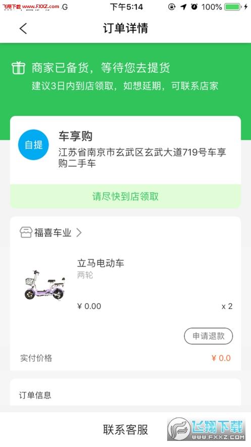 亦尔电动车商城appv1.0.0截图1