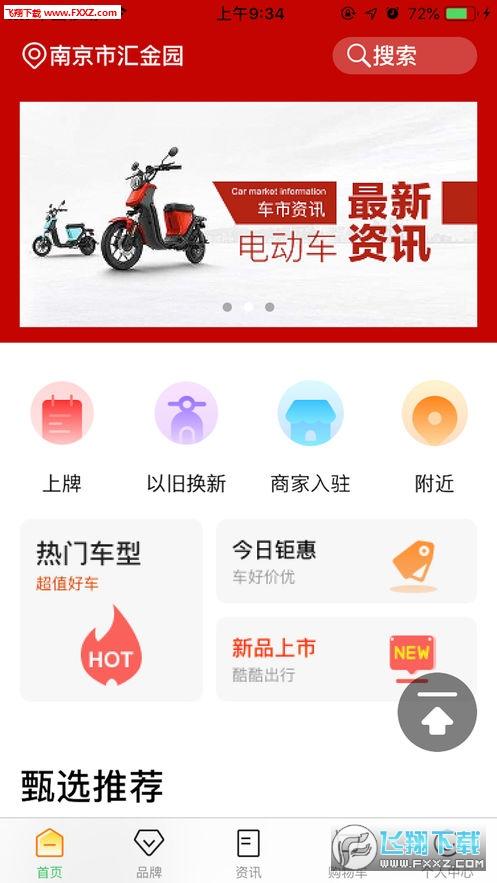 亦尔电动车商城appv1.0.0截图3