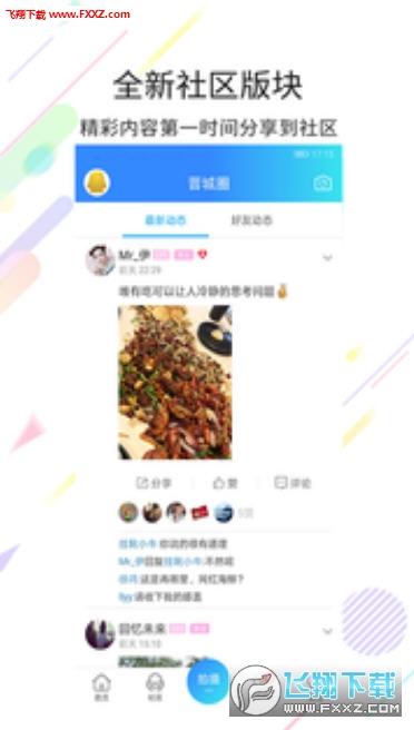 晋城同城app4.0.0截图1