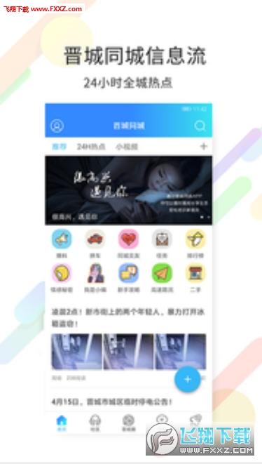 晋城同城app4.0.0截图0