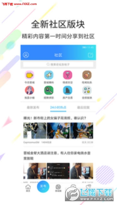 晋城同城app4.0.0截图2