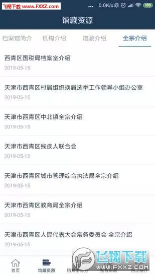 西青档案馆appv1.0.1截图0