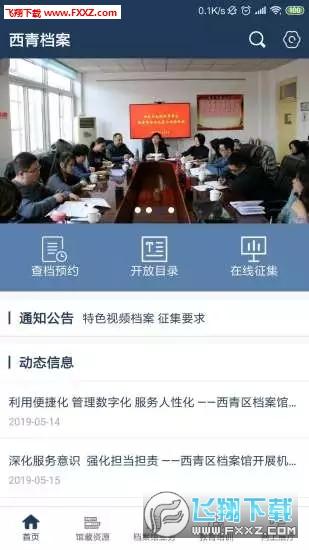 西青档案馆appv1.0.1截图2