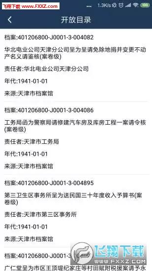 西青档案馆appv1.0.1截图3