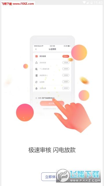 悟空速贷app1.0.0截图0
