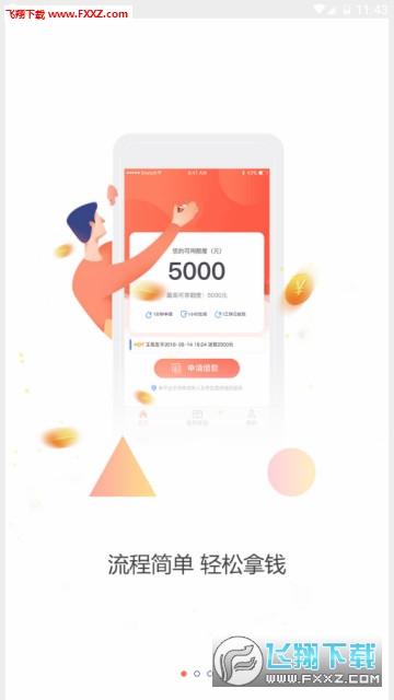 悟空速贷app1.0.0截图2