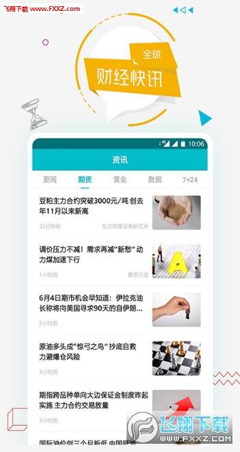 多多资讯app1.0.0截图3