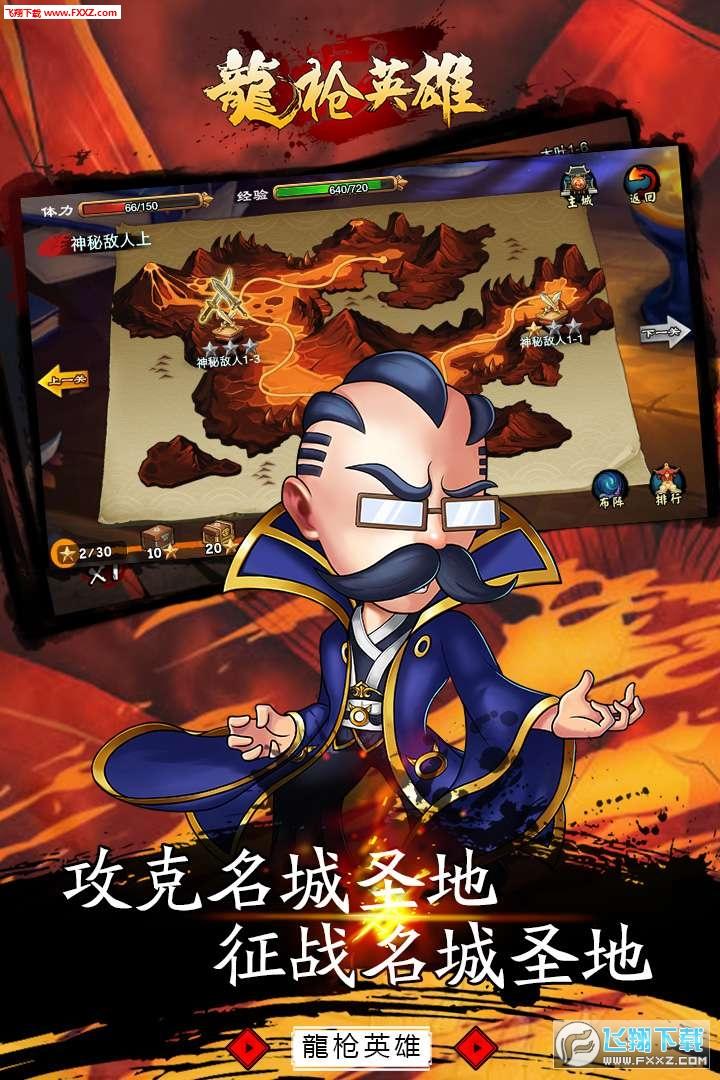 龙枪英雄安卓版v1.0.1截图2