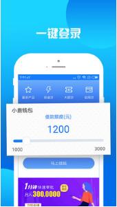 标签贷app1.0截图0