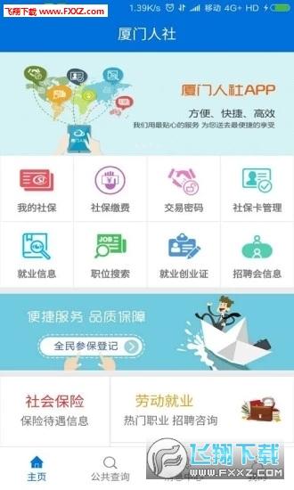 厦门人社app官网版v3.1截图0