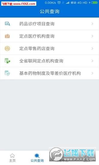 厦门人社app官网版v3.1截图2