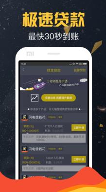 鲲鹏贷app1.0截图2