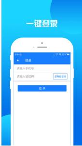 财神救急app1.0截图1