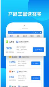 财神救急app1.0截图2