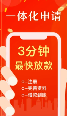 悦花越有借贷app1.0截图0
