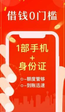 悦花越有借贷app1.0截图1