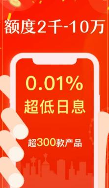 悦花越有借贷app1.0截图2