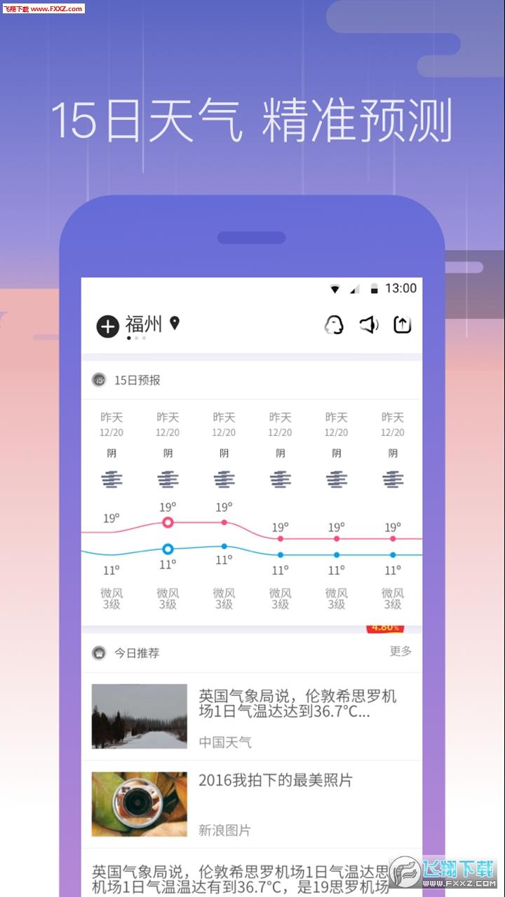 周边天气app官方版1.0.0截图0