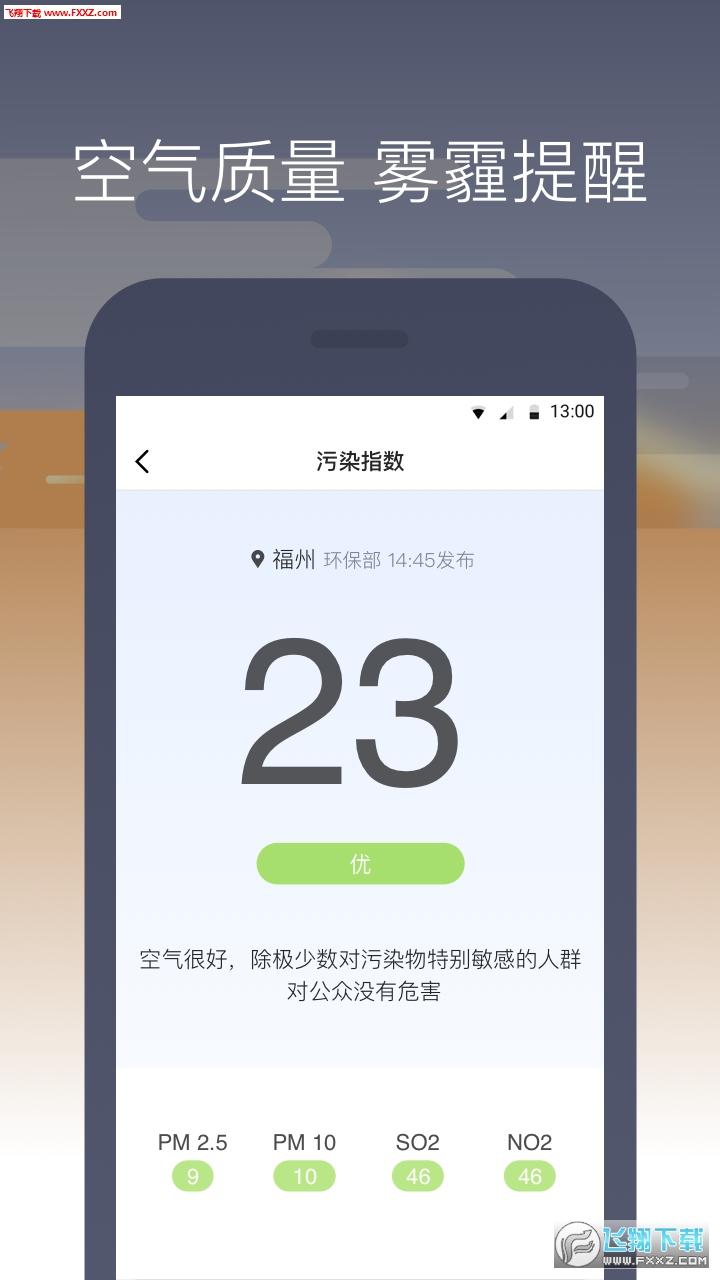 周边天气app官方版1.0.0截图1
