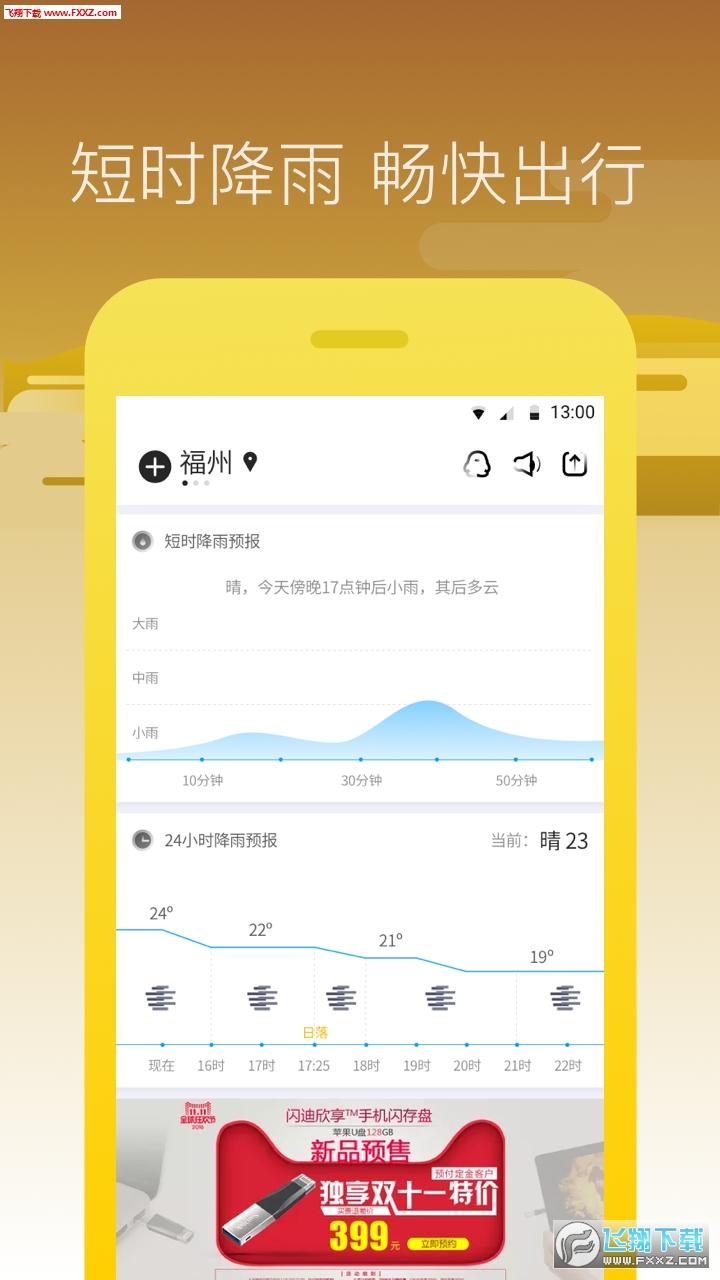 周边天气app官方版1.0.0截图2
