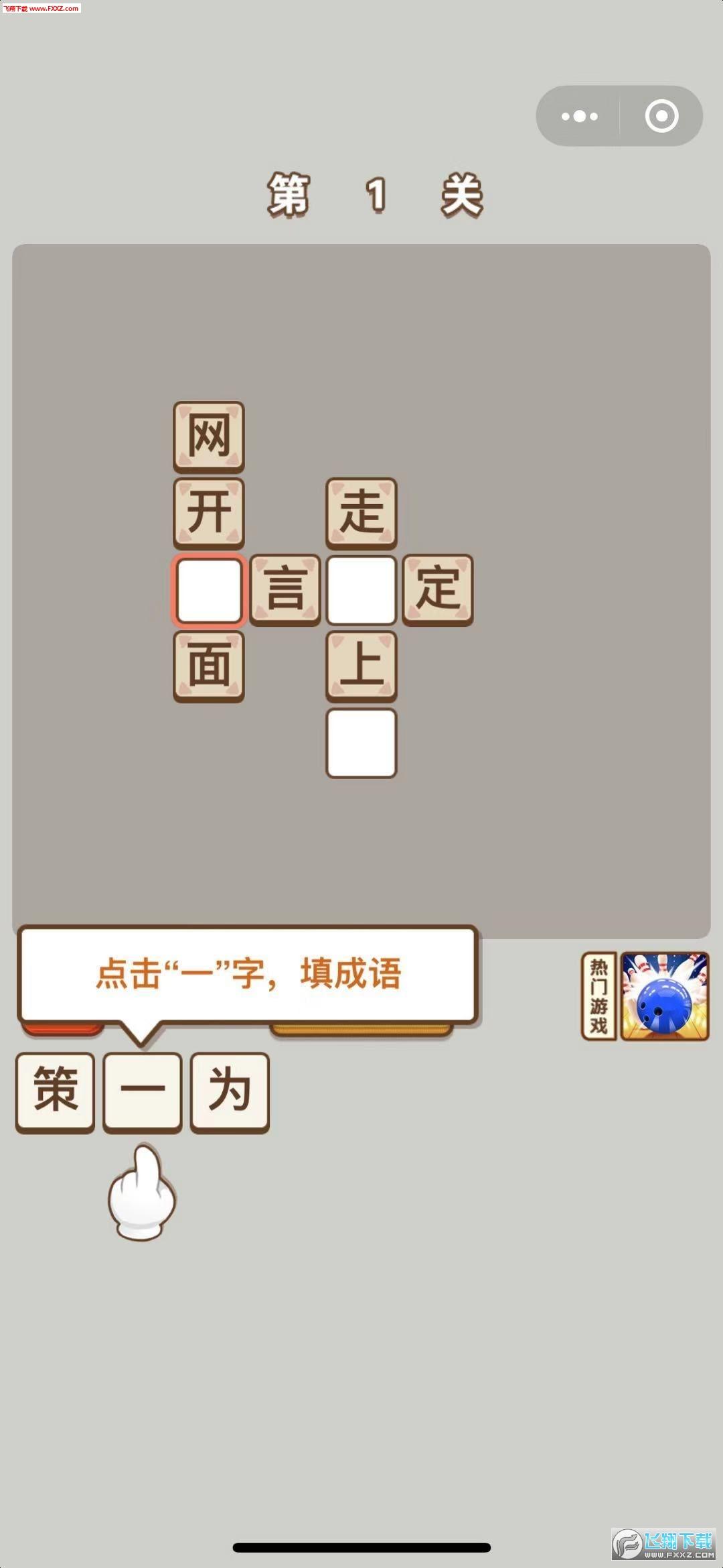 成语中状元7.0.0截图2