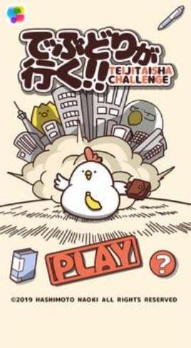 胖鸡要走了安卓版