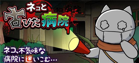 逃脱游戏白猫大冒险_白猫系列手游下载
