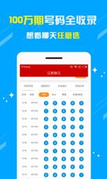 泛亚彩票app官方版1.0截图1
