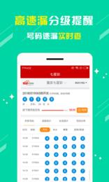泛亚彩票app官方版1.0截图2