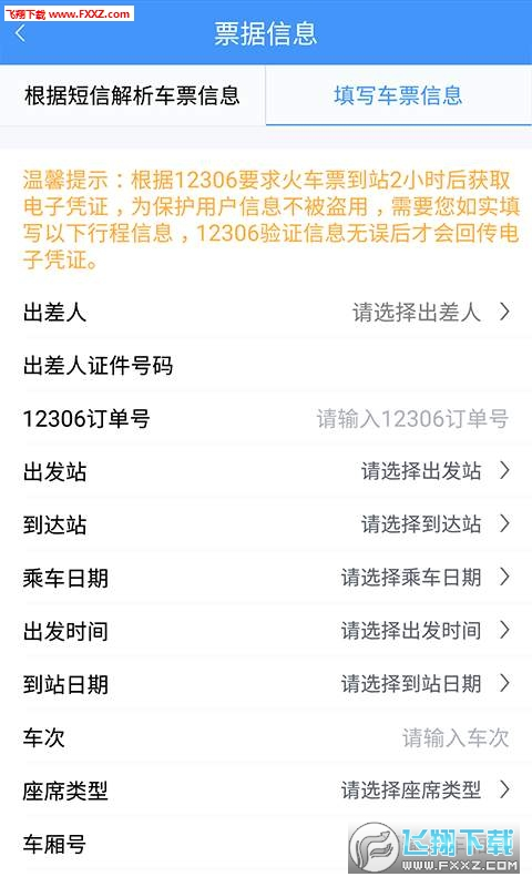 智能公务之家app安卓版1.0.0.5截图2
